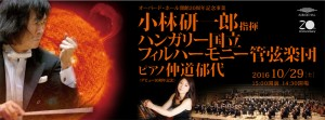 小林研一郎指揮ハンガリー国立フィルハーモニー管弦楽団