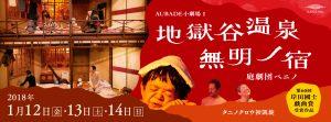 banner_jigoku