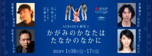 banner_kagami