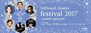 billboard classics 2017 winter special