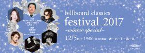 billboard classics 2017 winter special