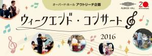 ウィークエンド・コンサート