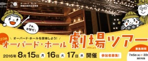 theater_tour-700x259[1]