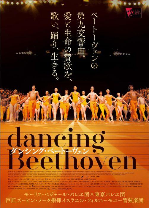 af4b15d9dcafc 2018年05月12日 (土) オーバード・ホール×ほとり座 特別上映会「ダンシング・ベートーヴェン」~上野水香アフタートークショー